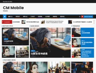cmmobile.com.hk screenshot