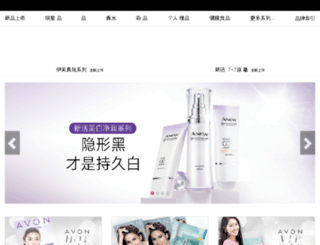 cn.avon.com screenshot