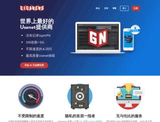 cn.giganews.com screenshot