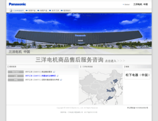 cn.sanyo.com screenshot