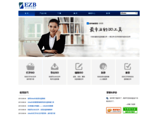 cn.ultraiso.net screenshot
