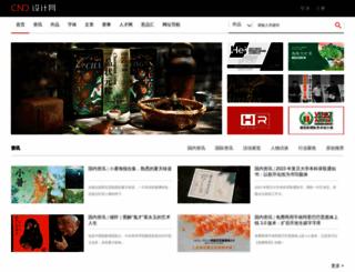 cndesign.com screenshot