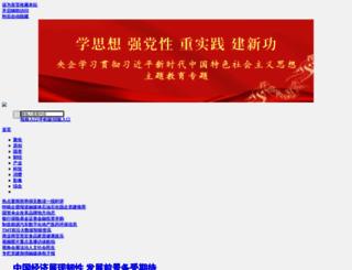 cneo.com.cn screenshot