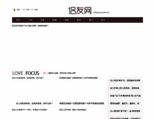 cnlvyou.com.cn screenshot
