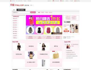 cod.tmall.com screenshot