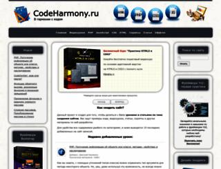 codeharmony.ru screenshot