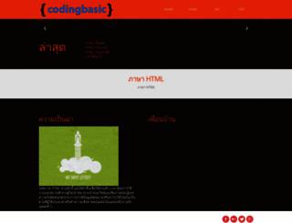 codingbasic.com screenshot