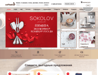 coffeek.ru screenshot