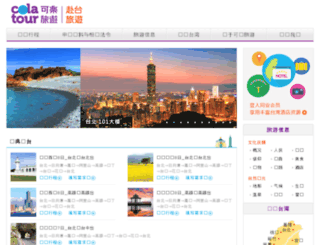 colatour-china.com.cn screenshot