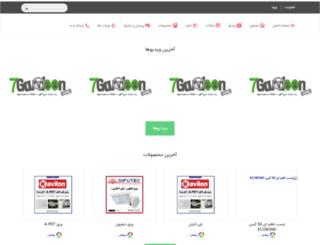 com.7gardoon.com screenshot