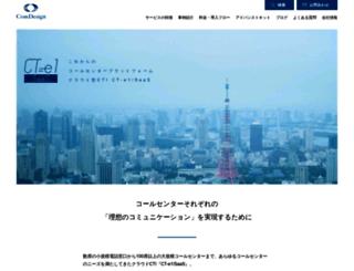 comdesign.co.jp screenshot