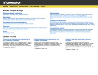 commercy.ru screenshot