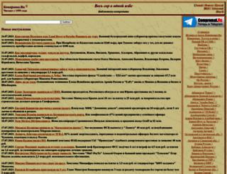 compromat.net screenshot