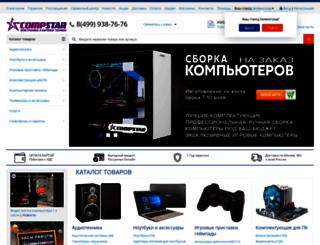 compstar.ru screenshot