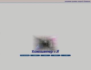 computeria.narod.ru screenshot