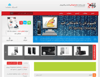 computernews.ir screenshot