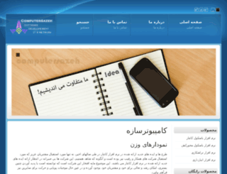 computersazeh.ir screenshot