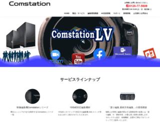 comstation.jp screenshot