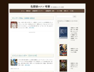 conan-4869.net screenshot