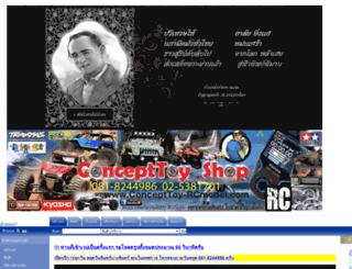 concepttoy-rcmodel.com screenshot