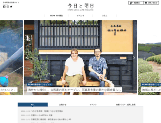 concierge.kyoto-iju.com screenshot