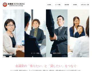 conference-room.jp screenshot