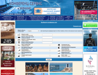 conference-service.com.ua screenshot