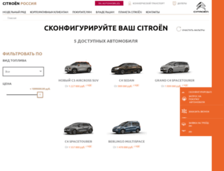 configurator.citroen.ru screenshot