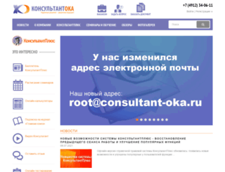 consultant-oka.ru screenshot