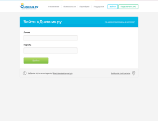 contact.dnevnik.ru screenshot