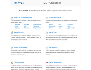contact.meta.ua screenshot