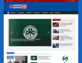 contraepithesi.gr screenshot