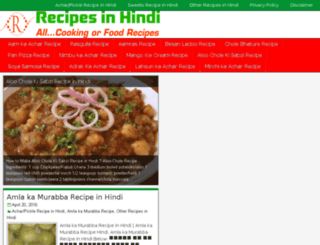 cookingrecipesofindia.com screenshot