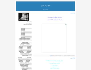 coolblog.blogfa.com screenshot