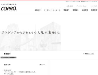 copro-e.co.jp screenshot
