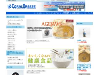coralbreeze.co.jp screenshot