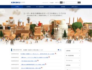 corporate.kakaku.com screenshot