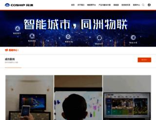 coship.com screenshot