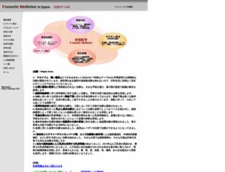 cosmetic-medicine.jp screenshot