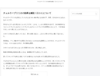 cosmetics-japan.jp screenshot