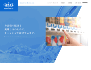 cosmofoods.co.jp screenshot