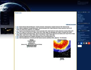cosmos-online.myhomeinet.ru screenshot