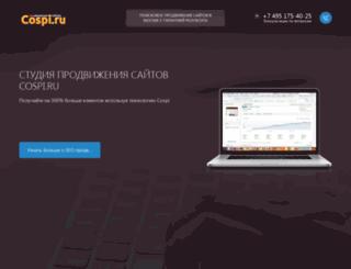 cospi.ru screenshot