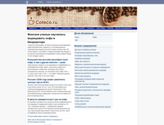 coteco.ru screenshot