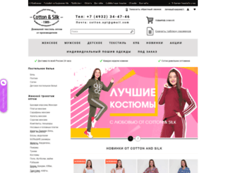 cotton-and-silk.ru screenshot