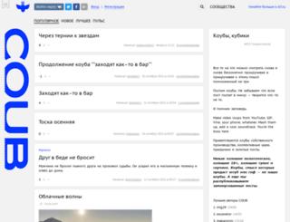 coub.dirty.ru screenshot