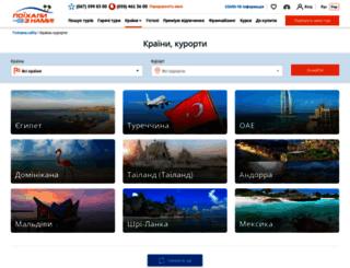 countries.poehalisnami.ua screenshot