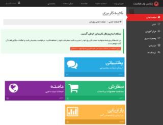 cp.parsiwebhost.ir screenshot