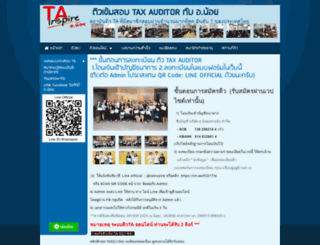 cpatathai.com screenshot
