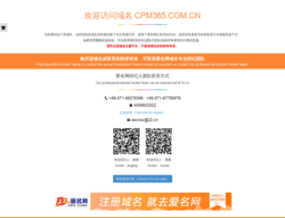 cpm365.com.cn screenshot